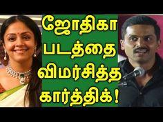 ஜோதிகா படத்தை விமர்சித்த கார்த்திக் | Tamil Cinema News | Kollywood News | Latest Tamil Newsஜோதிகா படத்தை விமர்சித்த கார்த்திக் | Tamil Cinema News | Kollywood News | Latest Tami... Check more at http://tamil.swengen.com/%e0%ae%9c%e0%af%8b%e0%ae%a4%e0%ae%bf%e0%ae%95%e0%ae%be-%e0%ae%aa%e0%ae%9f%e0%ae%a4%e0%af%8d%e0%ae%a4%e0%af%88-%e0%ae%b5%e0%ae%bf%e0%ae%ae%e0%ae%b0%e0%af%8d%e0%ae%9a%e0%ae%bf%e0%ae%a4%e0%af%8d%e0%ae%a4/