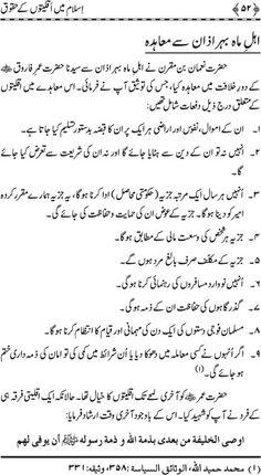 Complete Book: Islam main Aqlitoon Ky Haqooq ---  Written By: Shaykh-ul-Islam Dr. Muhammad Tahir-ul-Qadri --- page # 52
