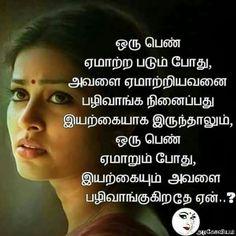 Tamil Quotes For Whatsapp Status Valkai Life Mounam Alagu Images