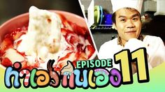 Digitaltv Thaitv: Popular Right Now - Thailand : ทำเองกนเอง EP.11 บงซ สตอเบอร http://www.youtube.com...