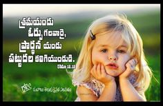 bible-words-wallpapers-telugu