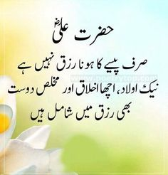 You are trying to Search best collection of Hazrat Ali Quotes images SMS ? Read Hazrat imam Ali A.S Quotes in Urdu. Urdu Quotes Islamic, Inspirational Quotes In Urdu, Islamic Phrases, Islamic Messages, Muslim Quotes, Wise Quotes, Islamic Dua, Hazrat Ali Sayings, Imam Ali Quotes