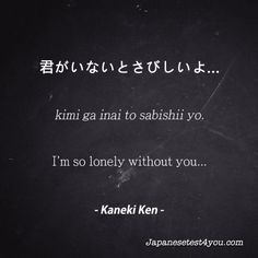 Japanese Cosplay Learn Japanese quotes by Kaneki Ken - Japanese Quotes, Japanese Phrases, Japanese Words, Study Japanese, Japanese Culture, Tokyo Ghoul Quotes, Learn Japan, Japon Tokyo, Naruto Quotes