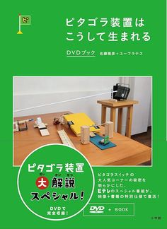 Amazon.co.jp   ピタゴラ装置はこうして生まれる DVDブック DVD・ブルーレイ -