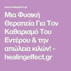 Μια Φυσική Θεραπεία Για Τον Καθαρισμό Του Εντέρου & την απώλεια κιλών! - healingeffect.gr