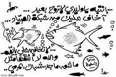 كاريكاتير -- الهليل