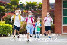 Η χρήση της μάσκας από τα παιδιά στο σχολείο, όσο δύσκολο και να φαίνεται, έχει να κάνει με τη σωστή καθοδήγηση και πρακτική. Μην ξεχνάμε πως τα παιδιά προσαρμόζονται πολύ πιο εύκολα σε νέες συνθήκες σε σχέση με τους μεγάλους. Αν εξηγήσετε την αναγκαιότητα και κάνετε να μοιάζει και με παιχνίδι η τήρηση των κανόνων υγιεινής, τα πράγματα θα είναι πιο εύκολα. Αν γνωρίζουν γιατί δεν πρέπει να την πιάνουν, να μην βάζουν τα χεράκια στο πρόσωπο ή το δακτυλάκι στη μυτούλα, θα υπακούσουν... Coat, Jackets, Fashion, Down Jackets, Moda, Sewing Coat, Fashion Styles, Peacoats, Fashion Illustrations