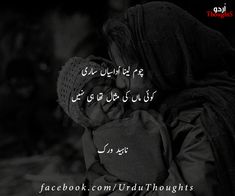 14 Best Images for Mother Poetry & Maa Quotes Urdu Poetry 2 Lines, Poetry Quotes In Urdu, Best Urdu Poetry Images, Love Poetry Urdu, My Poetry, Urdu Quotes, Miss You Mom Quotes, Love My Parents Quotes, I Love My Parents