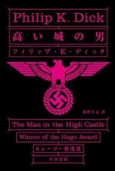 The Man in the High Castle P.K.Dick高い城の男 P.K.ディック