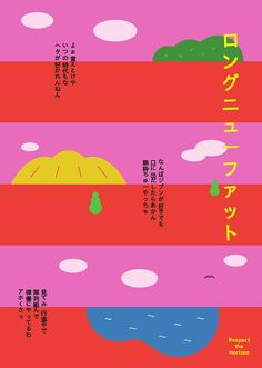 It's Nice That : Gurafiku founder Ryan Hageman on the wonder of Japanese graphic design