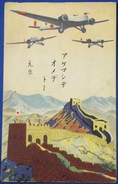 1930's Second Sino Japanese War Art New Year Greeting Postcard : Art of Aircraft Flying Over The Great Wall of China / vintage antique old military war art card - Japan War Art