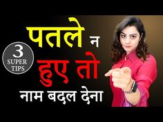 Weight loss Motivation by Natasha Mohan in Hindi who lost 10 Kg weight in 10 days. Now no body can stop you from Fat loss & Weight Loss. Weight Loss For Women, Fast Weight Loss, Weight Loss Tips, Full Body Gym Workout, Gym Workout Tips, Workout Videos, Reduce Belly Fat, Lose Belly Fat, Belly Fat Burner Workout