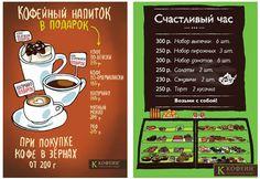 Картинки по запросу акции в кофейнях