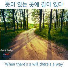 "Korean Proverbs: ""뜻이 있는 곳에 길이 있다"" = When there's a will, there's a way"". #korean_proverb #korean_language #study_korean"
