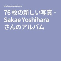 76 枚の新しい写真 · Sakae Yoshihara さんのアルバム