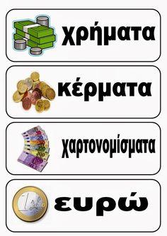 Κάρτες και φύλλα εργασίας για την αποταμίευση