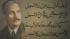 Allama Iqbal In Urdu, Iqbal Shayari, Urdu Quotes, Poetry Quotes, Iqbal Poetry In Urdu, Ghalib Poetry, Punjabi Poetry, Motivational Stories, Beautiful Poetry