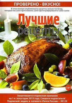 Лучшие рецепты наших читателей № 12 (декабрь 2014)