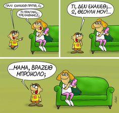 Funny Greek, Funny Pins, Funny Stuff, Funny Cartoons, Quotations, Peanuts Comics, Lol, Humor, Funny Pictures