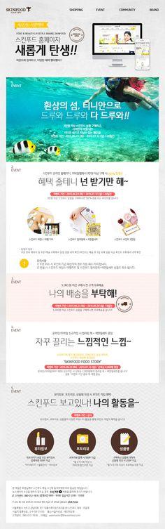 [스킨푸드] ★스킨푸드 홈페이지 리뉴얼 BIG 5 EVENT★