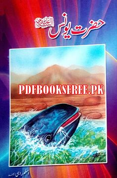 Hazrat Yunus a.s History in Urdu Pdf Free Download