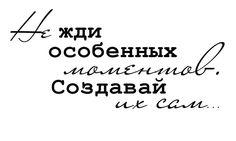 Надписи для открыток. word art. Не жди особенных моментов. Создавай их сам.  darinacard.blogspot.com