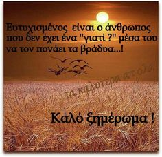 ....... Good Night, Good Morning, Greek Quotes, Wise Words, Thoughts, Life, Truths, Photos, Nighty Night