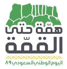 صور شعار اليوم الوطني 89 جودة عالية Hd مفرغ مجلة رجيم National Day Saudi Iphone Wallpaper Quotes Love Free Prints