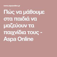 Πώς να μάθουμε στα παιδιά να μαζεύουν τα παιχνίδια τους - Aspa Online