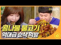 Korean Dishes, Korean Food, Cooking Recipes, Korean Cuisine, Chef Recipes, Recipies, Recipes