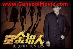 Download Film Bounty Hunters (2016) BluRay 1080p Subtitle Indonesia