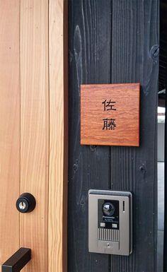 施工写真 Bottle Opener, Barware, Exterior, Wall, Bunker, Home, Ad Home, Walls, Homes