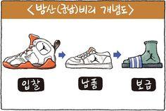 6월 8일 한겨레 그림판 : 한겨레그림판 : 만화 : 뉴스 : 한겨레