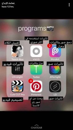 Organize Phone Apps, Cartoon Wallpaper Iphone, Iphone Wallpapers, Vie Motivation, Iphone App Layout, Love Smile Quotes, Learning Websites, Applis Photo, Photo Editing