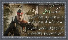 To Download or Set this Free Pak Army Quotes in Urdu as the Desktop Background Image for your Laptop, Macintosh or Personal Computer.