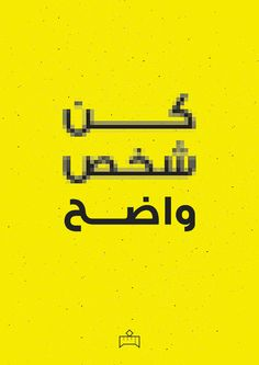 #arabic #graphic #typography