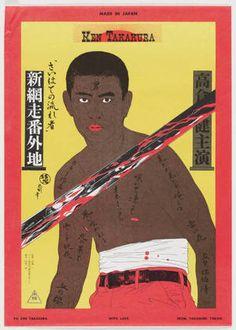Tadanori Yokoo, Stranger From The Wilderness, 1967