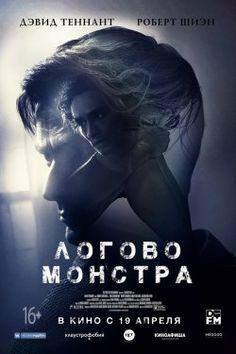 Логово Монстра (2018)