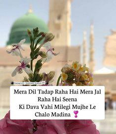 Allah Quotes, Rumi Quotes, Muslim Quotes, Quran Quotes, Islamic Phrases, Islamic Messages, Beautiful Islamic Quotes, Islamic Inspirational Quotes, Medina Mosque