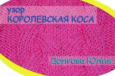 Схема вязание спицами - узор королевская коса .   Scheme knitting - Xhosa royal pattern