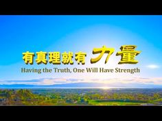 "【Eastern Lightning】Micro Film ""Having the Truth, One Will Have Strength"""