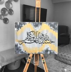 """""""Sufficient for us is Allah, and [He is] the best Disposer of affairs."""" Life is full of ups and… Islamic Decor, Islamic Wall Art, Arabic Calligraphy Art, Arabic Art, Small Canvas Art, Diy Canvas Art, Islamic Paintings, Islamic Wallpaper, Decoration"""