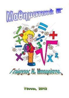 ΜΑΘΗΜΑΤΙΚΑ Ε΄ ΤΑΞΗΣ Art Tips, Special Education, Mathematics, Homework, Teacher, School, Blog, Kids, Maths