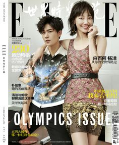 ELLE China August 2016