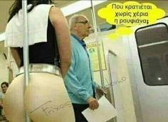 Greek Memes, Funny Greek, Ancient Memes, Minions, Serenity, Lesbian, Affirmations, Public, Jokes