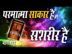 Our holy scriptures prove that kabirji is god, he is in form