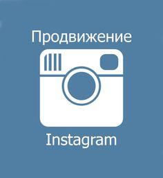 Продвижение аккаунтов в Instagram! Только реальных подписчики smm24.ru