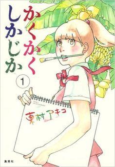 かくかくしかじか 1 | 東村 アキコ | 本 | Amazon.co.jp