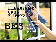 GREENWAY 4.Идеальные окна и зеркала без моющих и почти без воды. Салфетка для стекла AQUAMAGIC - YouTube Fitbit, Youtube, Youtubers, Youtube Movies