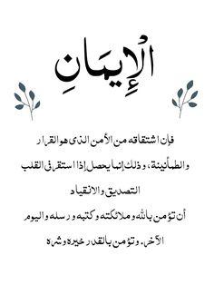 Islamic Designs, Arabic Calligraphy, Quotes, Quotations, Arabic Calligraphy Art, Qoutes, Manager Quotes